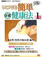 いつでも簡単 ツボ健康法 1 女性・男性の悩み別編(セルフセラピー)