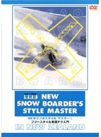 NEWスノボスタイル完全マスター 1 フリースタイル実践テク入門 復刻版スノーボード VOL.1