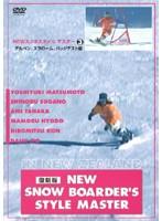 NEWスノボスタイル完全マスター 3 アルペン、スローラム、バッジテスト編 復刻版スノーボード VOL.3
