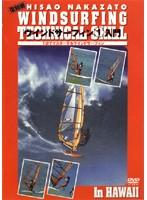 ウインドサーフィン 1 入門 1日でマスターするWSF 復刻版ハウツースポーツシリーズ 2006 日本