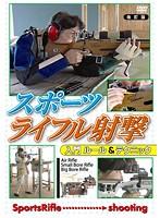 スポーツライフル射撃 入門 ルール&テクニック