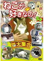 ねこ(猫)ざ ランドSP ねこが好きなの! 猫大集合