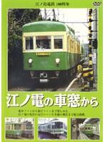 <江ノ島電鉄100周年> 江ノ電の車窓から