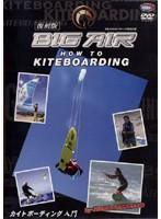 ハウツー カイトボーディング 入門 BIG AIR 2006 日本 復刻版