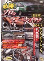 必勝 プロのチューニングテク VOL.1 走りや必見 エンジン 編 復刻版プロのテクニック シリーズ 2006 日本