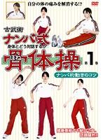 古武術 ナンバ式骨体操 第1巻 ナンバ的動きのコツ 改定版