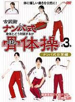 古武術 ナンバ式骨体操 第3巻 ナンバ式日常編 改定版