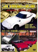 20世紀の名車 ジャパニーズスポーツカー 改定版 ノスタルジックスポーツカーDVD