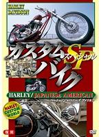 カスタムバイクSP ハーレー/ジャパニーズ アメリカン