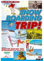 スノーボーディング トリップ! 改訂版