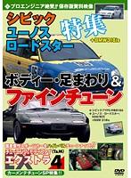 チューニング&モディファイ エクストラ(EX) 4 プロエンジニア向 シビック・ユーノスロードスター特集+BMW 318is ボディー足回りファインチューン