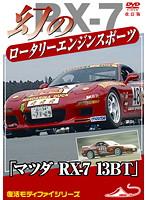 モータースポーツDVD 幻のロータリーエンジン スポーツカー 『マツダ RX-7 13BT』 改訂復刻版