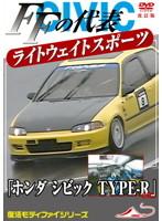 モータースポーツDVD FFの代表 ライトウェイトスポーツ「ホンダ シビック TYPE-R」etc.