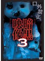 暗黒映像 3