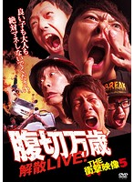 THE 衝撃映像 5 腹切万歳 解散LIVE!