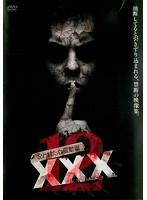 呪われた心霊動画 XXX(トリプルエックス) 12