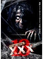 呪われた心霊動画 XXX(トリプルエックス) 13