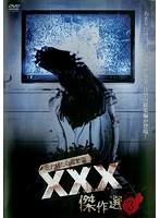 呪われた心霊動画 XXX(トリプルエックス) 傑作選(3)