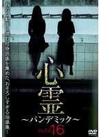心霊~パンデミック~ フェイズ16