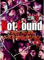 Not Found ネットから削除された禁断動画 スタッフによるベスト・セレクション パート9