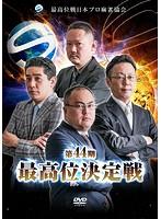 第44期最高位決定戦(2枚組)