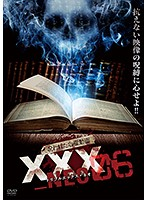 呪われた心霊動画 XXX_NEO 06