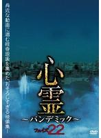 心霊~パンデミック~ フェイズ22