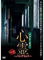 ベスト・オブ・心霊 ~パンデミック~ Vol.6