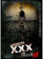 呪われた心霊動画 XXX(トリプルエックス) 傑作選(5)