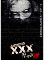 呪われた心霊動画 XXX(トリプルエックス) 傑作選(6)