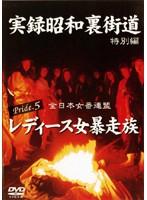 実録昭和の裏街道 特別編 全日本女番連盟 レディース女暴走族 Pride.5