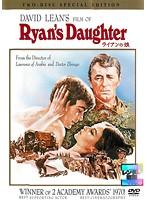 ライアンの娘 特別版(2枚組)