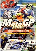 MotoGP 2003 Official DVD