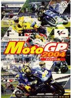 MotoGP 2004 ダイジェスト1