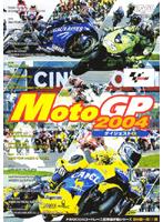 MotoGP 2004 ダイジェスト2