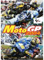 MotoGP 2004 ダイジェスト3