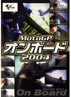 MotoGP 2004 オンボード