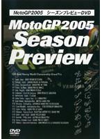 MotoGP 2005 シーズンプレビュー