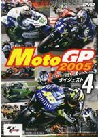 MotoGP 2005 ダイジェスト4