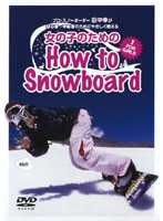 女の子のための How to Snowboard