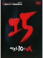 44回全日本スキー技術選手権大会 2007