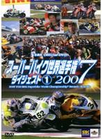 スーパーバイク世界選手権2007 ダイジェスト 1 2007 FIM SBK Superbike World Championship(第1戦~第4戦)