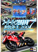 スーパーバイク世界選手権2007 ダイジェスト 2 2007 FIM SBK Superbike World Championship(第5戦~第9戦)