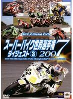 スーパーバイク世界選手権2007 ダイジェスト 3 2007 FIM SBK Superbike World Championship(第10戦~第13戦)