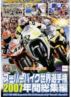 スーパーバイク世界選手権2007 年間総集編 2007 FIM SBK Superbike World Championship (2枚組)