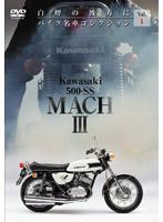白煙の彼方に バイク名車コレクション Vol.1 Kawasaki 500-SS MACH III