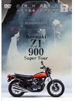 白煙の彼方に バイク名車コレクション Vol.2 Kawasaki Z1 900 Super Four