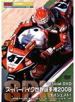 スーパーバイク世界選手権2008 ダイジェスト 1 2008 FIM SBK Superbike World Championship R1~R3