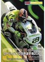 スーパーバイク世界選手権2008 ダイジェスト 2 2008FIM SBK Superbike World Championship R4~R6