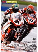 スーパーバイク世界選手権2008 ダイジェスト 5 2008FIM SBK Superbike World Championship R12~R14